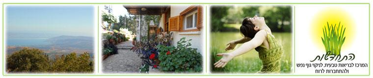 התחדשות - מרכז לבריאות טבעית